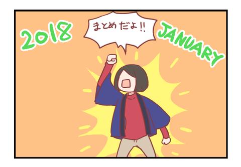【ろぐ444】2018年1月を振り返るよ!