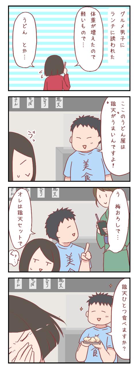 その優しさは罪(婚活編)【ろぐ636】