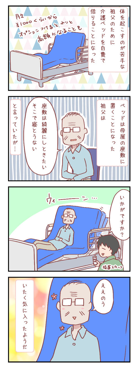 介護ベッドを試してみた祖父の率直な感想【ろぐ722】