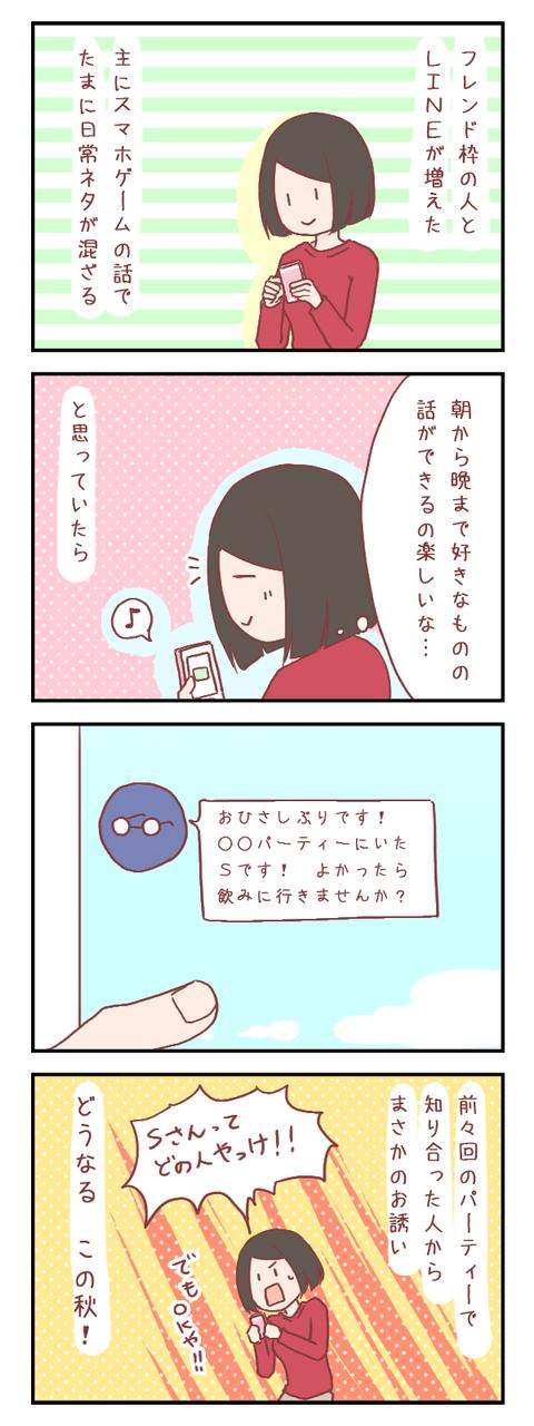 【ろぐ305】波乱の秋になるか…!?(婚活編)