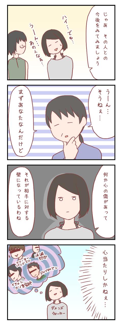 【ろぐ296】駄目な相手に惹かれやすいが故に(婚活編)