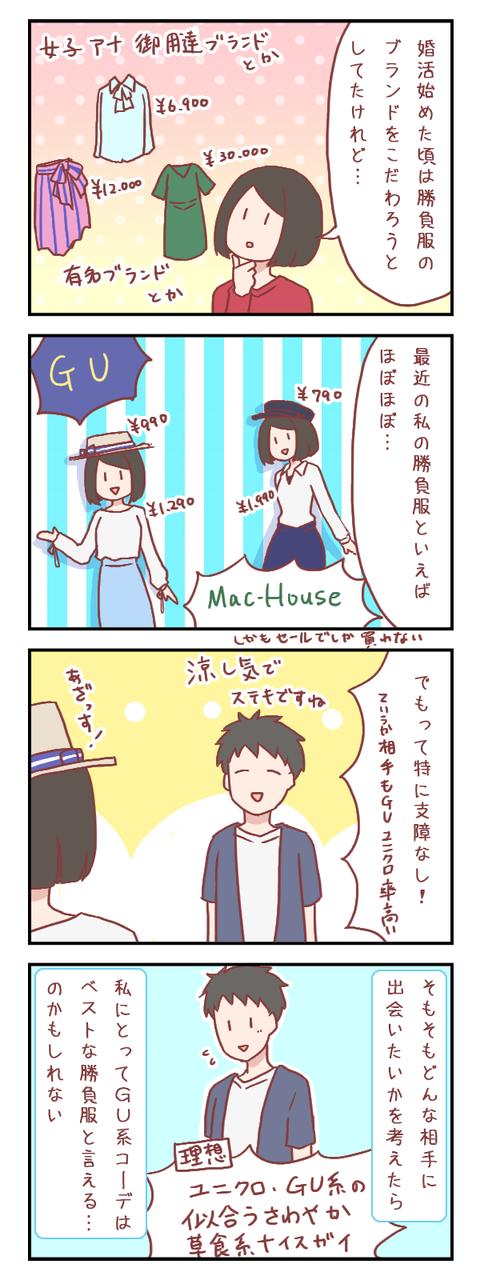 """婚活初期と今との婚活勝負服の""""違い""""(婚活編)【ろぐ632】"""