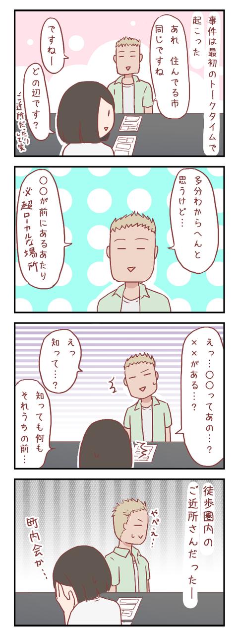 【ろぐ284】トークタイムでのまさかの出来事(婚活編)
