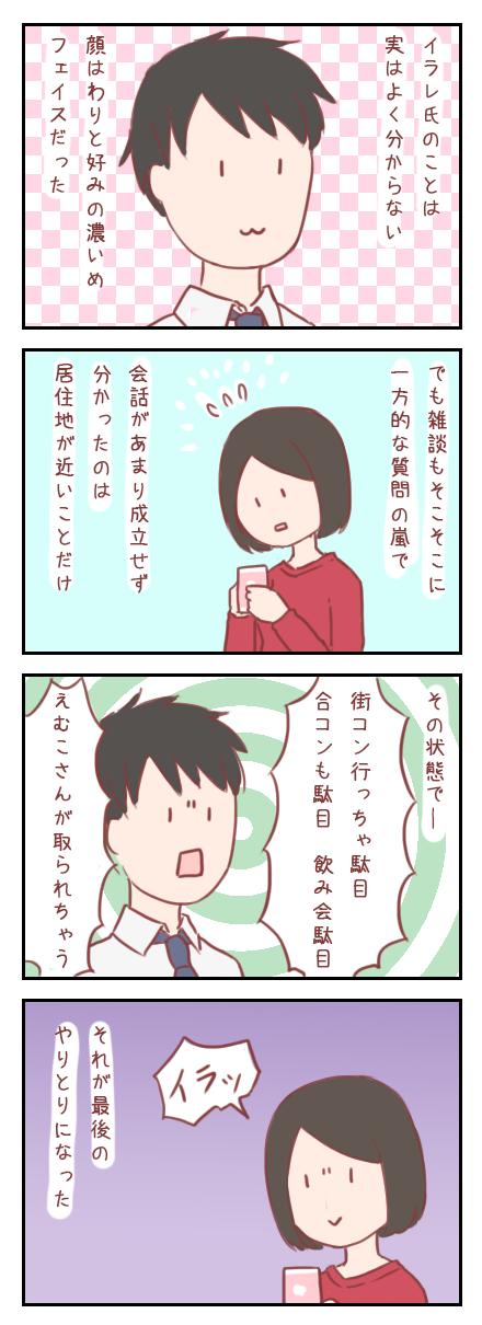 【ろぐ100】「駄目駄目」男子だったイラレ氏(婚活アプリ編)