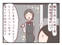 【ろぐ211】独身彼氏ナシのアラサーヲタ女だけど結婚式場見てきた
