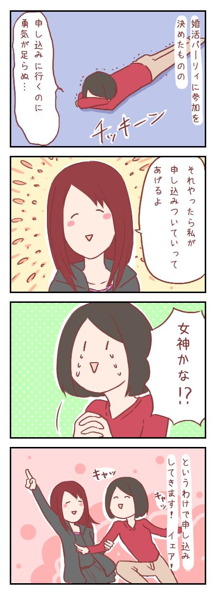 【ろぐ174】周囲の人に恵まれている幸せ(婚活編)