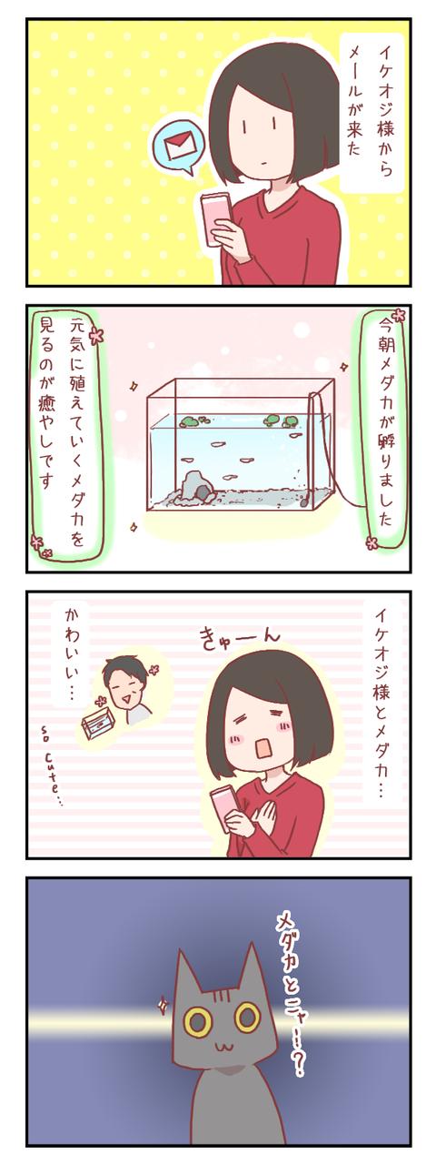 イケオジ様のギャップに萌えた(婚活編)【ろぐ562】