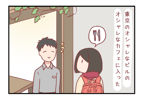 【ろぐ356】東京で食べたご飯は思っていたのとだいぶ違った