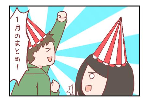 1月のまとめ!