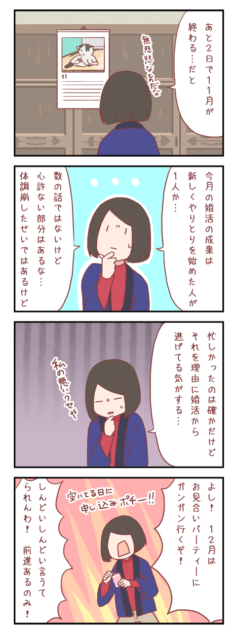 【ろぐ371】11月を振り返る…猛省(婚活編)