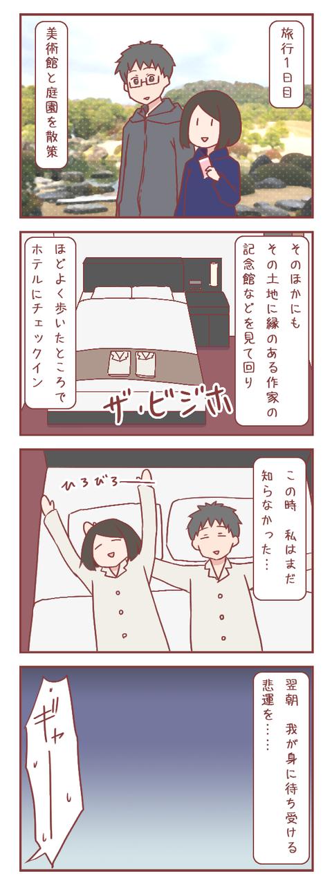 彼氏との初旅行、1日目を終えて…(婚活編)【ろぐ880】