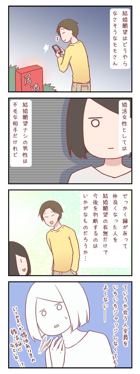 気がつけばすっかり婚活脳に陥っていた(婚活編)【ろぐ672】