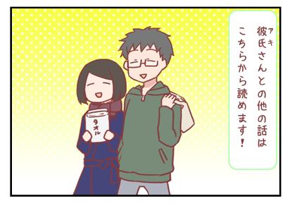 tag:アキさん