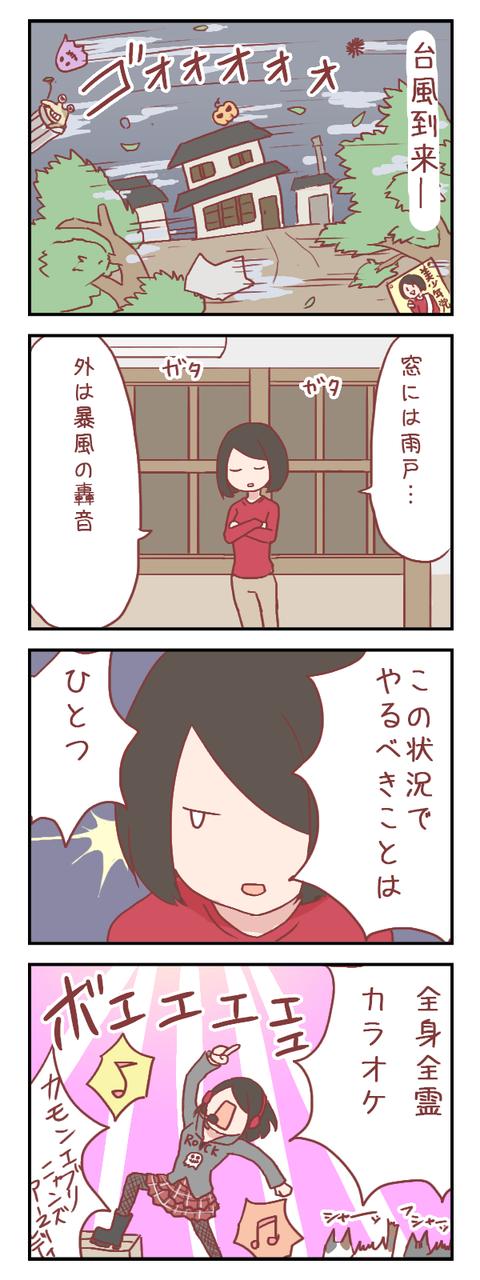 【ろぐ336】私の台風の過ごし方~恒例編~