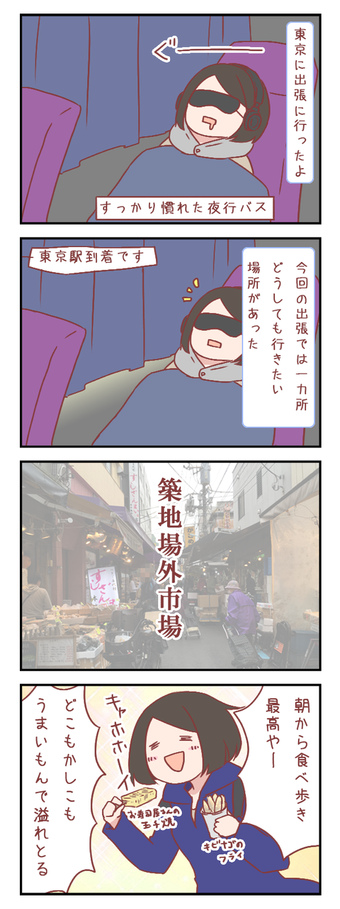 東京出張で念願叶う【ろぐ749】