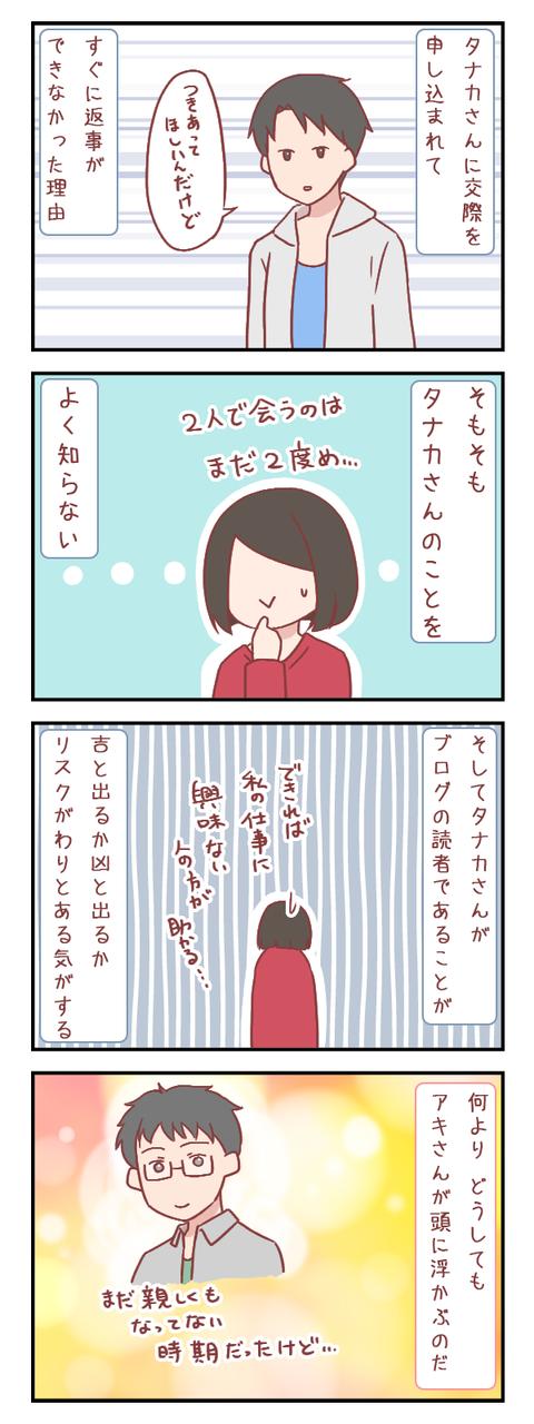 同時進行ができなくて(婚活編)【ろぐ730】