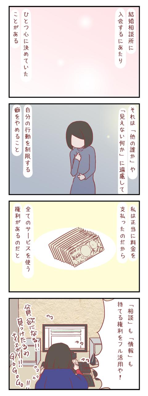 【ろぐ471】私にとっての入会金の意義(婚活編)