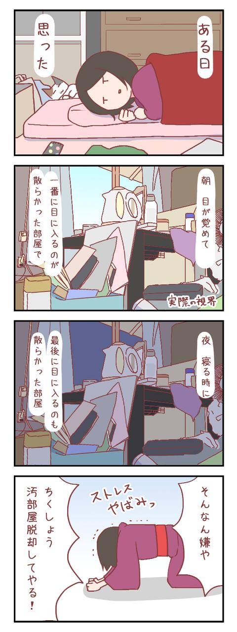 【ろぐ323】ちくしょう! 脱却だ!!