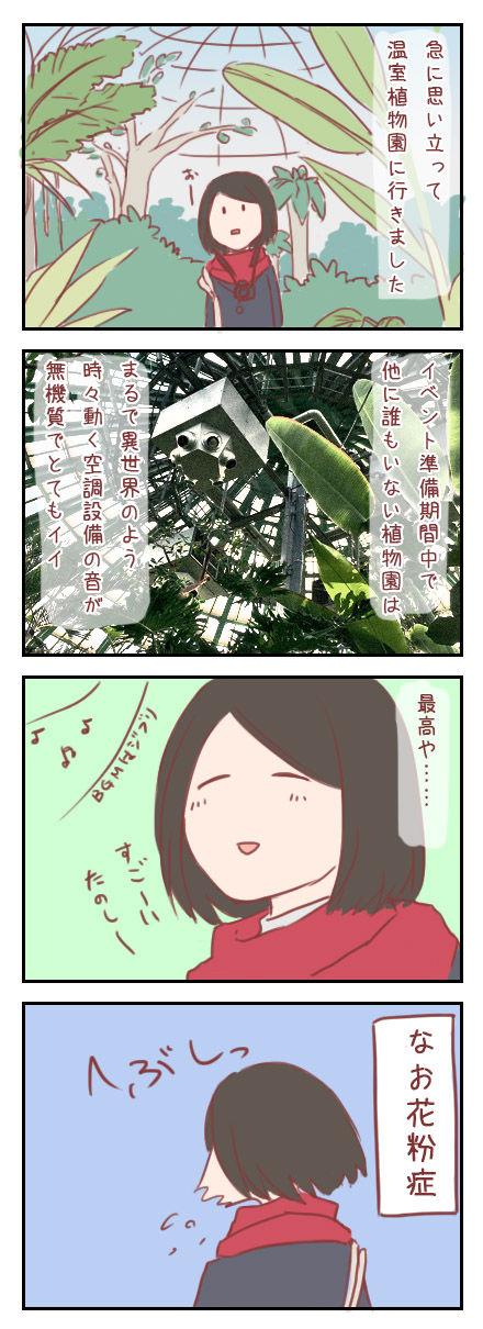 植物園に行ってきた!