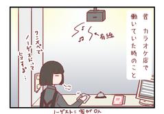 カラオケ店勤務時に遭遇した怪奇現象【ろぐ633】