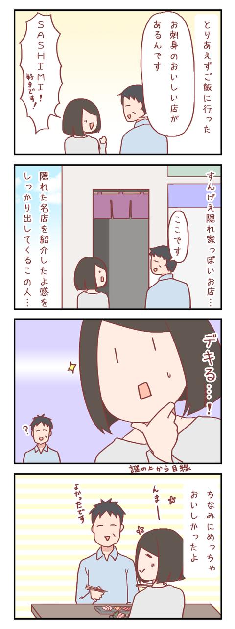 センスが光る感じのお店選び(婚活編)【ろぐ569】
