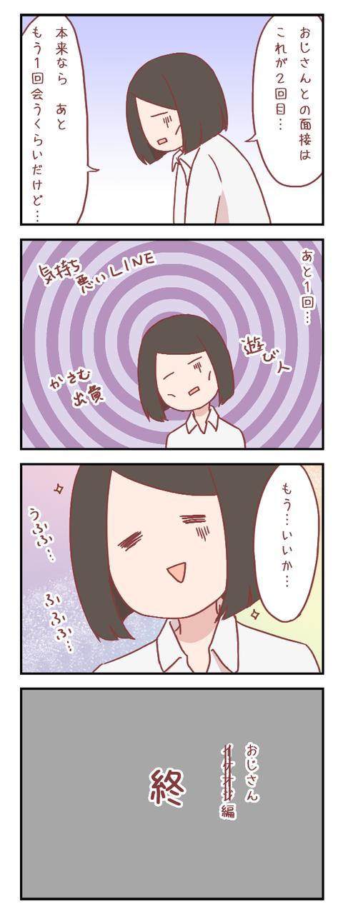 わかりきっている結論(婚活編)【ろぐ584】