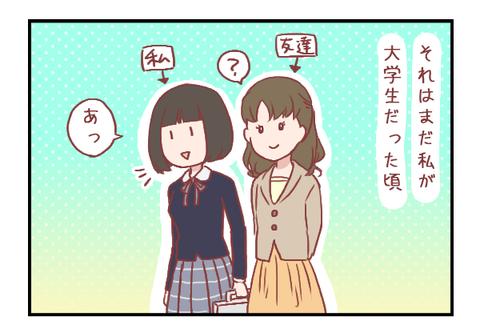 【ろぐ364】過去の体験から願う理想の人(婚活編)