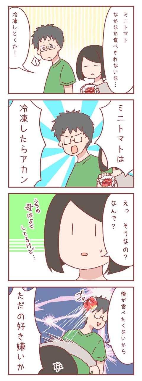 彼氏がミニトマトを冷凍するなという理由
