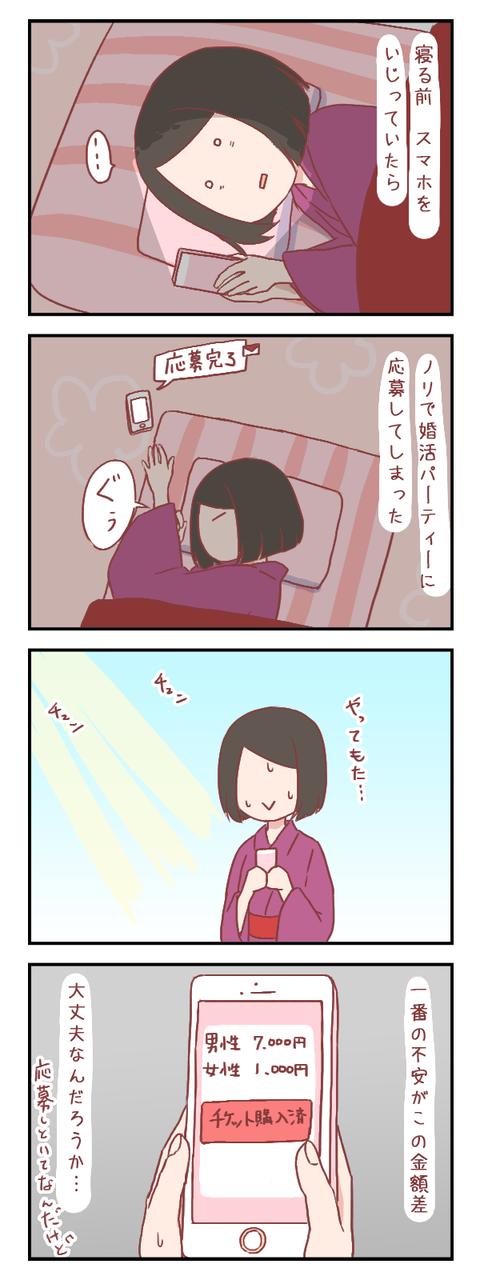 【ろぐ267】寝る前にスマホなんていじるもんじゃないな(婚活編)