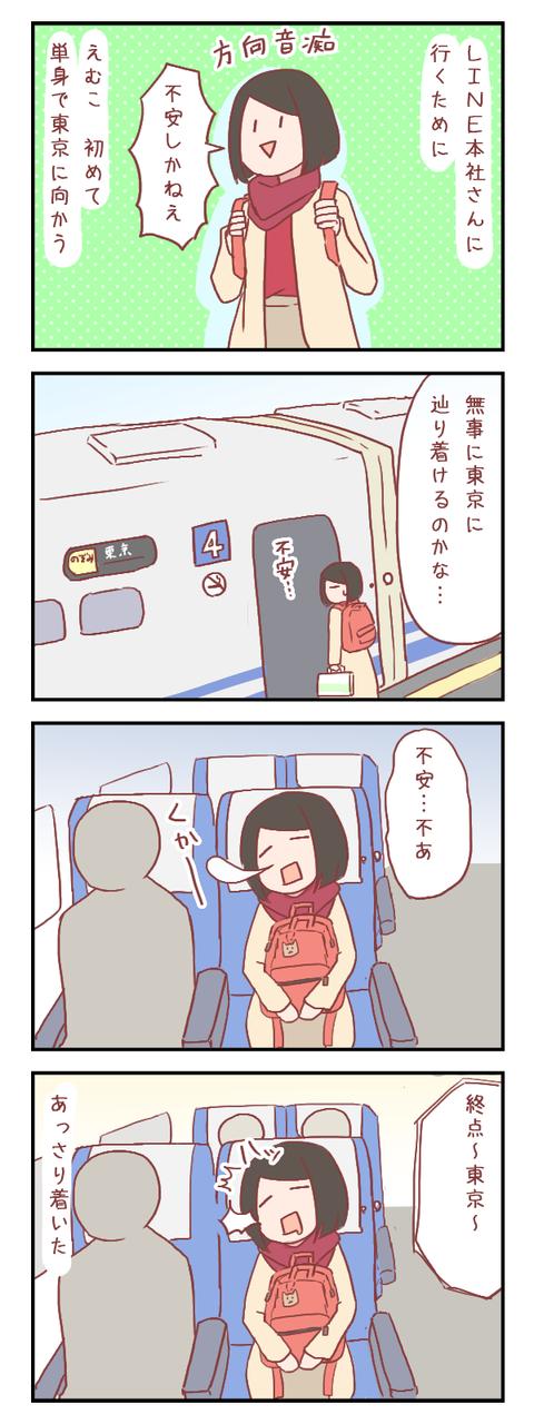 【ろぐ355】「俺ら東京さ行ぐだ」(一泊二日で)