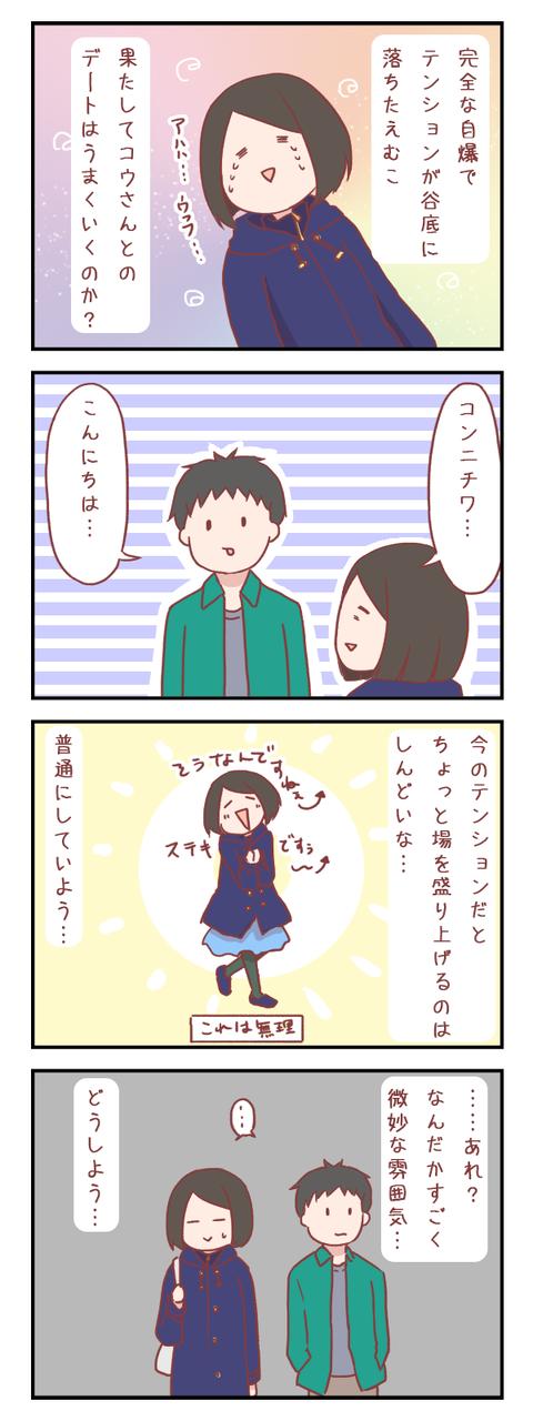 テンションが素になった時(婚活編)【ろぐ509】