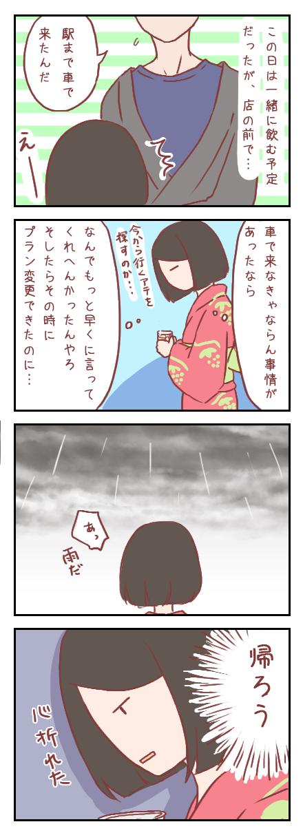 【ろぐ188】眼鏡男子と浴衣デートをしてきたよ③(婚活編)
