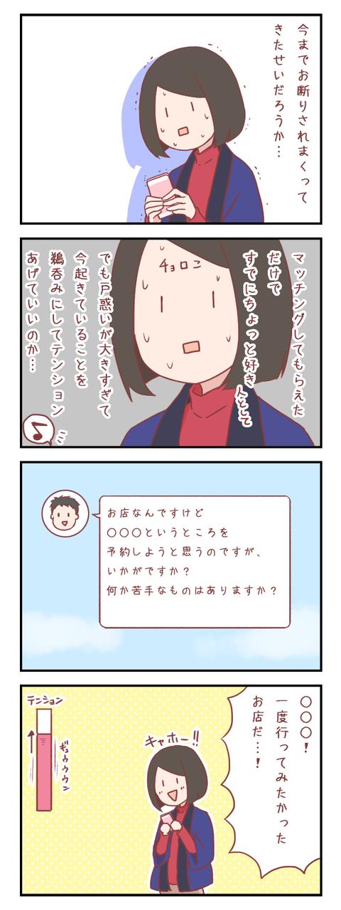 【ろぐ494】マッチングへの戸惑い<みなぎる食欲(婚活編)