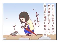 【ろぐ189】キジ子との出会い、その後