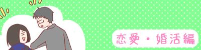 恋愛・婚活編