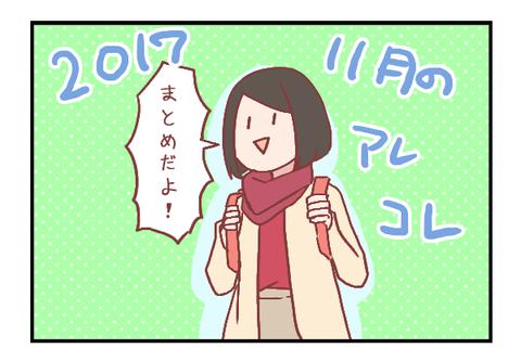 【ろぐ373】2017年11月を振り返るよ!