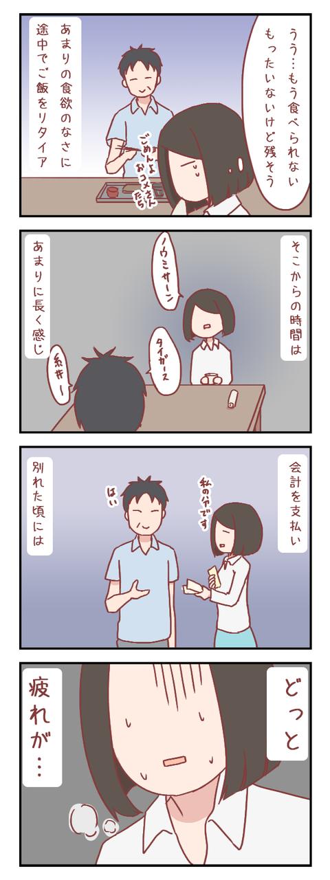 一分一秒がとても長く感じた(婚活編)【ろぐ583】