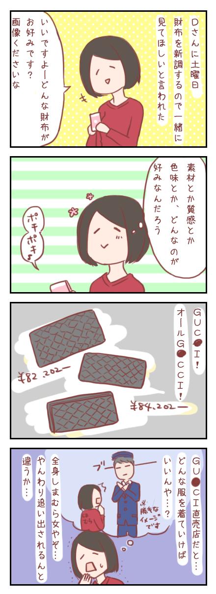 【ろぐ128】全身しまむら女の悲哀(婚活アプリ編)