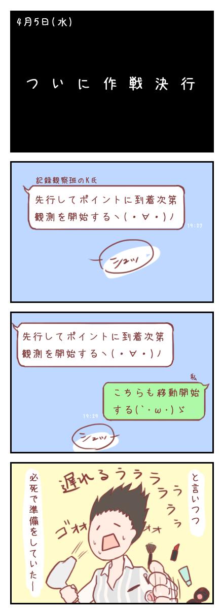 【ろぐ77】サプライズ☆プロポーズ大作戦~決行