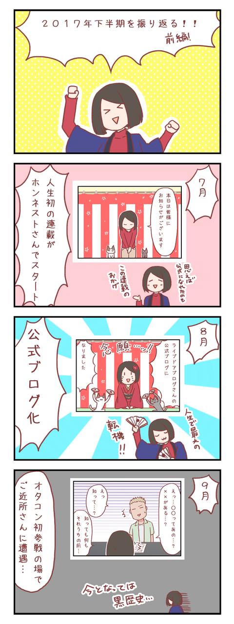【ろぐ397】2017年下半期を振り返る!前編