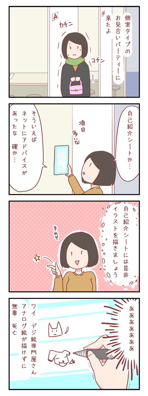 お見合いパーティーの自己紹介シートで大事故発生(婚活編)