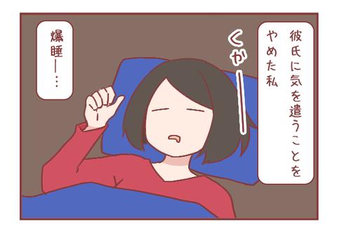 寝不足の果てに…