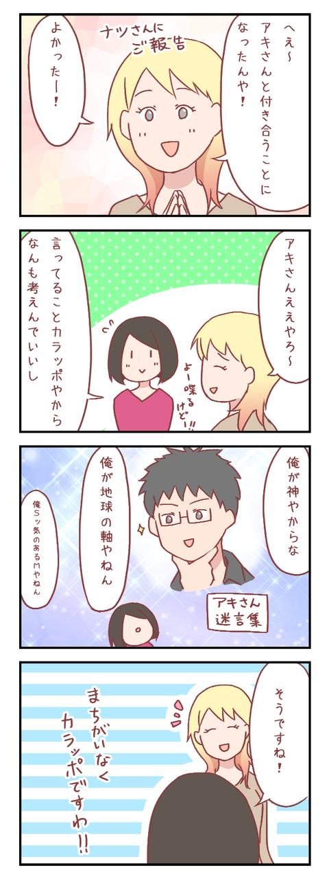 紹介してくださったナツさんへのご報告(婚活編)【ろぐ746】