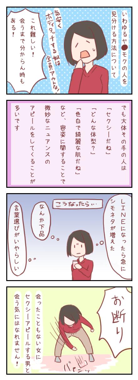 【ろぐ144】体目当ての男を避ける方法(婚活アプリ編)