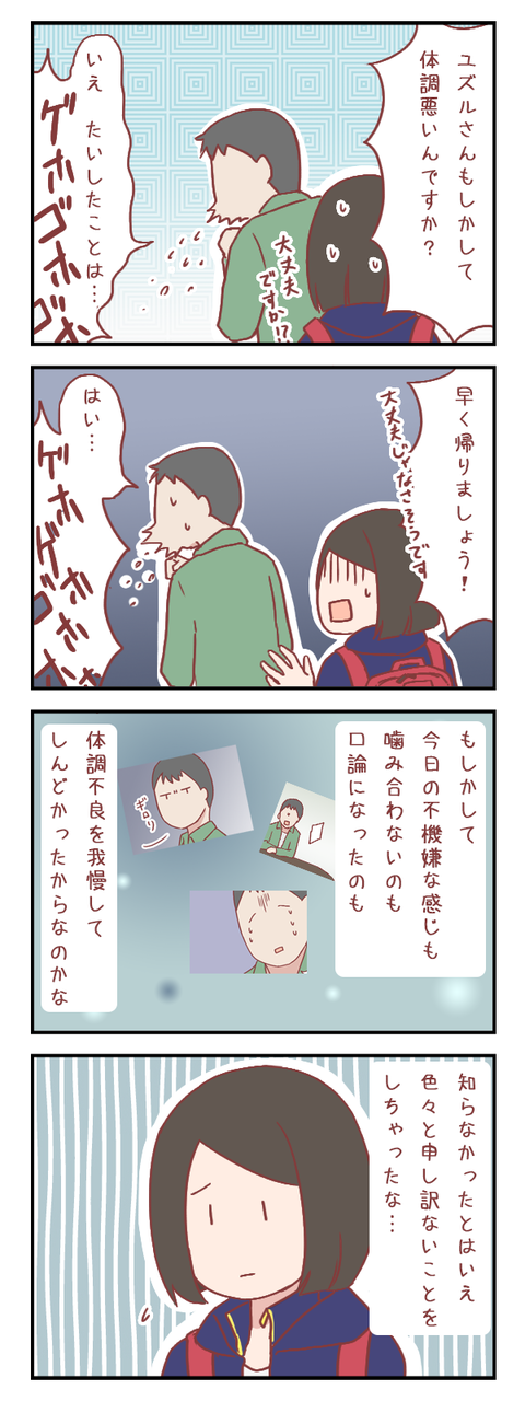 違和感の理由(婚活編)【ろぐ553】