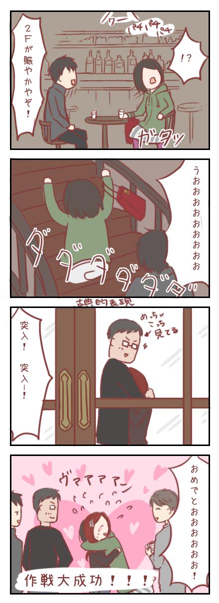 【ろぐ80】サプライズ☆プロポーズ大作戦~大成功