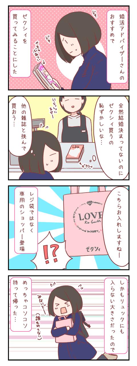 婚活アドバイザーさんのオススメでゼクシィ買ってみた(婚活編)
