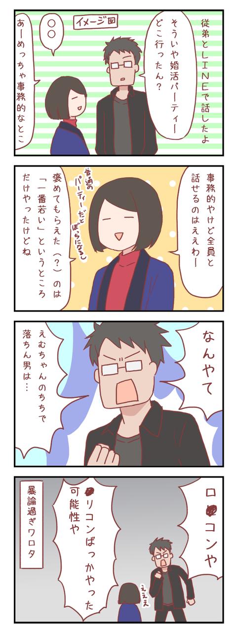 【ろぐ409】そういえば歴代彼氏も…(婚活編)