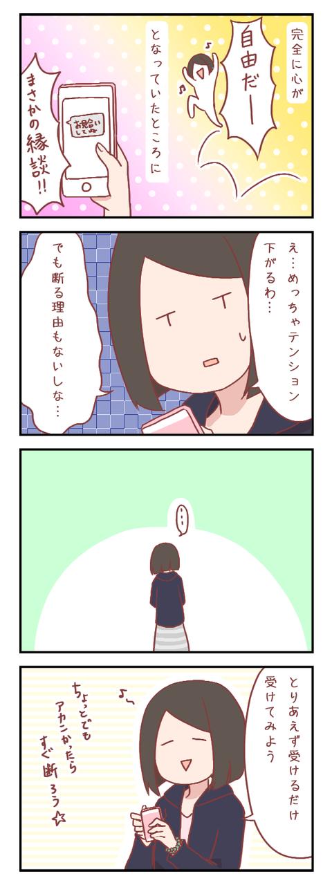 お見合いの申し込みに…(婚活編)【ろぐ589】