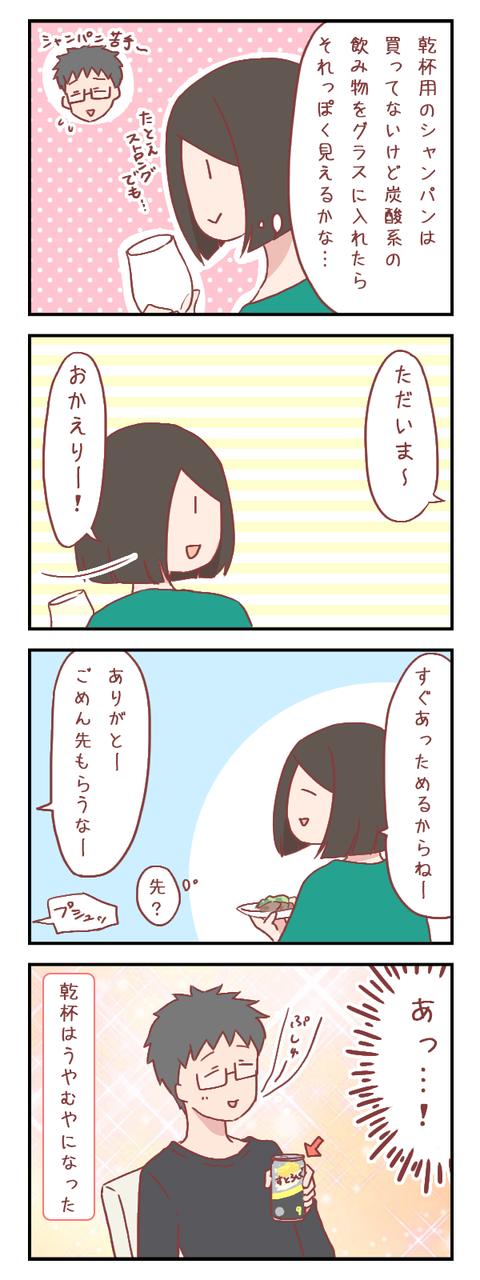 初めてのクリスマス~そしてうやむやへ~(婚活編)【ろぐ788】